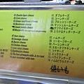 英日文菜單
