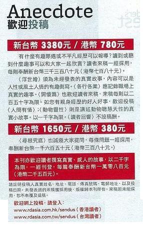 讀者文摘(投稿).JPG