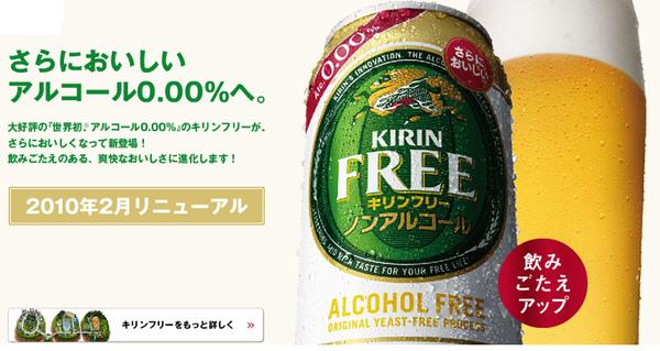 KIRIN FREE.bmp