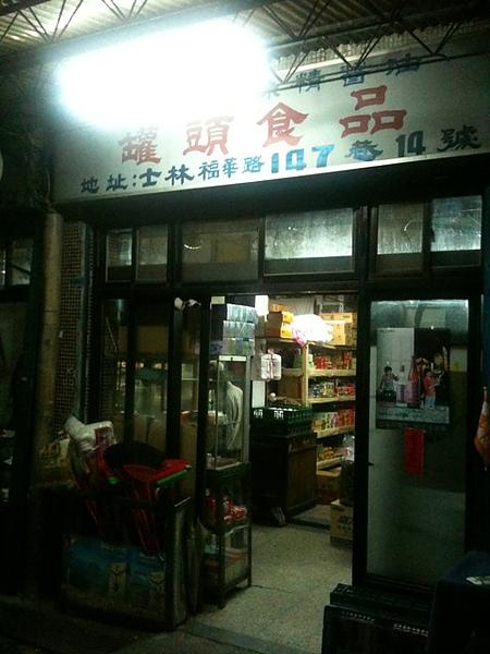 柑仔店.JPG