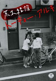 走在東京(日).jpg
