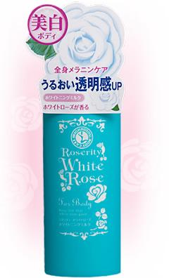 白玫瑰美白乳.jpg