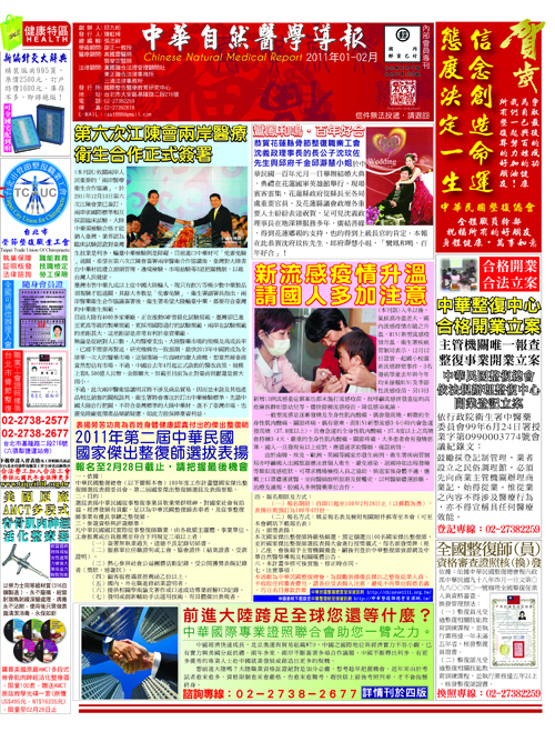2011年01-02月刊-01