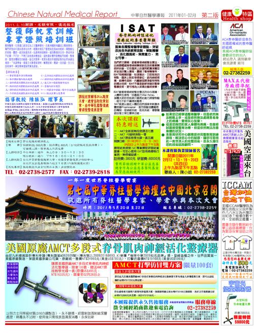 2011年01-02月刊-02