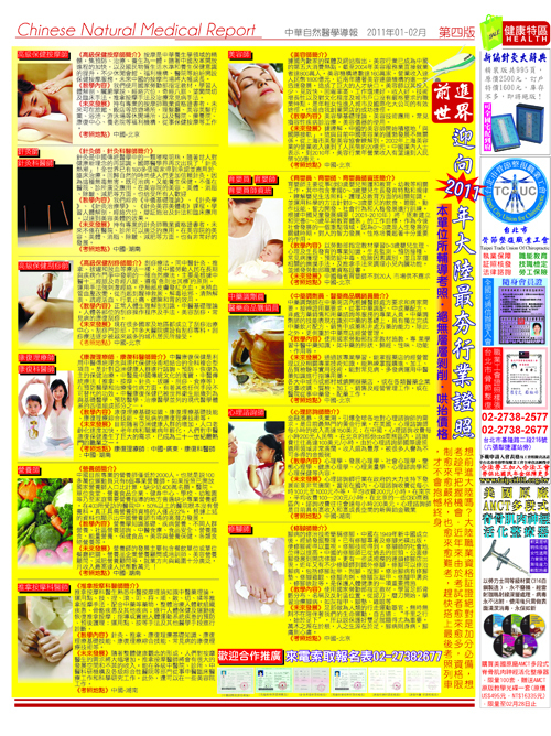 2011年01-02月刊-04