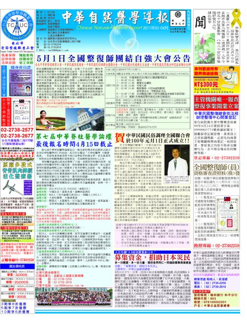 2011年03月刊-01