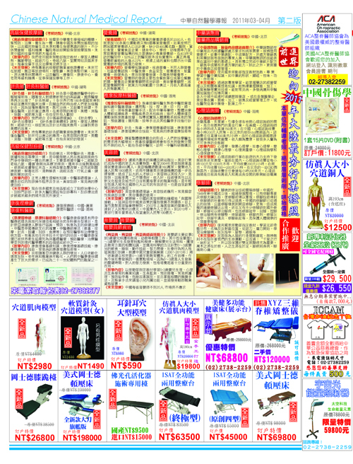 2011年03月刊-02