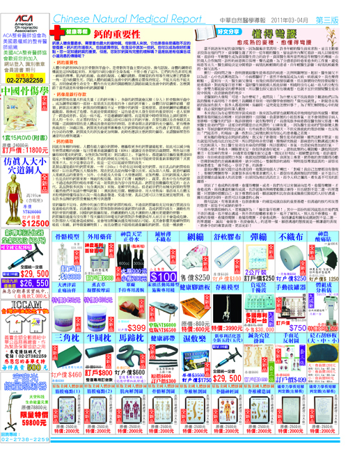 2011年03月刊-03
