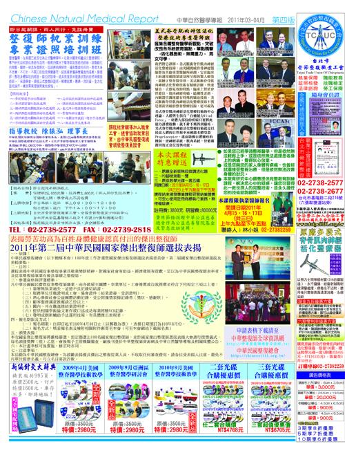 2011年03月刊-04