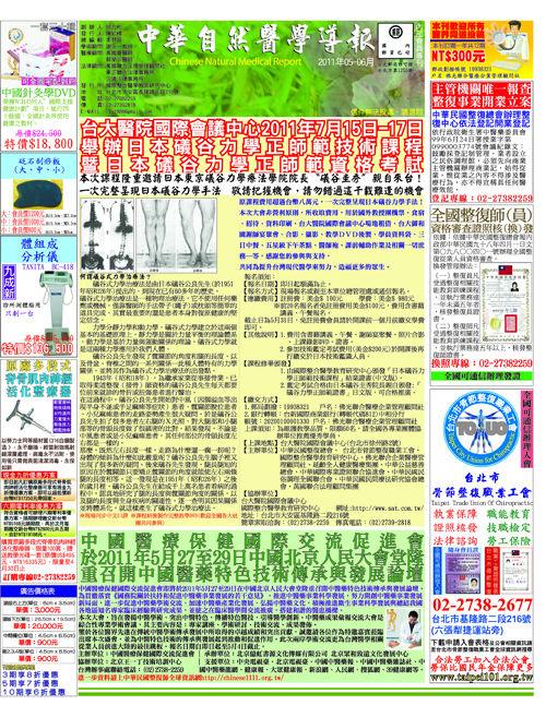 2011年05-06月刊-01