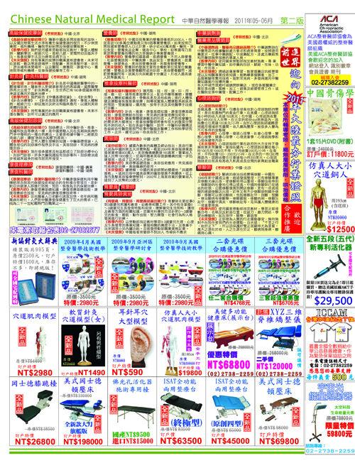 2011年05-06月刊-02
