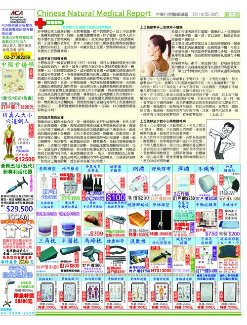 2011年05-06月刊-03