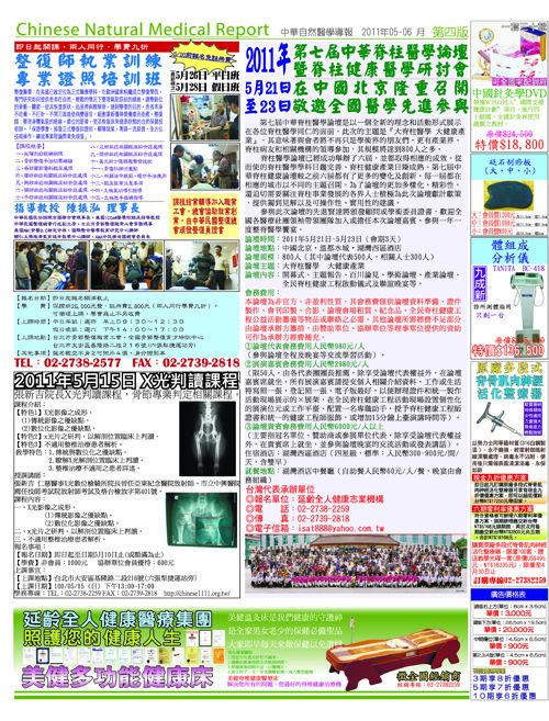 2011年05-06月刊-04