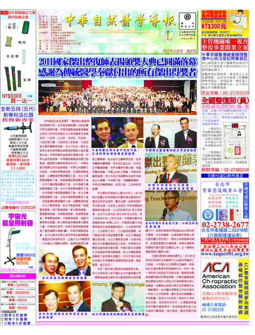 2011年08月刊-01