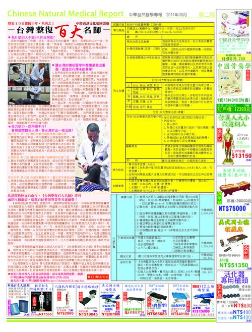 2011年08月刊-02