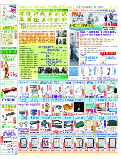 2011年08月刊-03