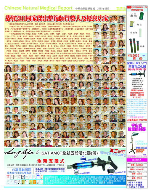 2011年08月刊-04
