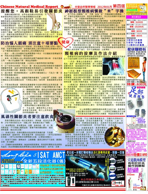 1月導報4.jpg