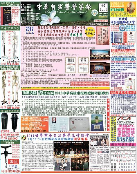 05月報紙(正)1