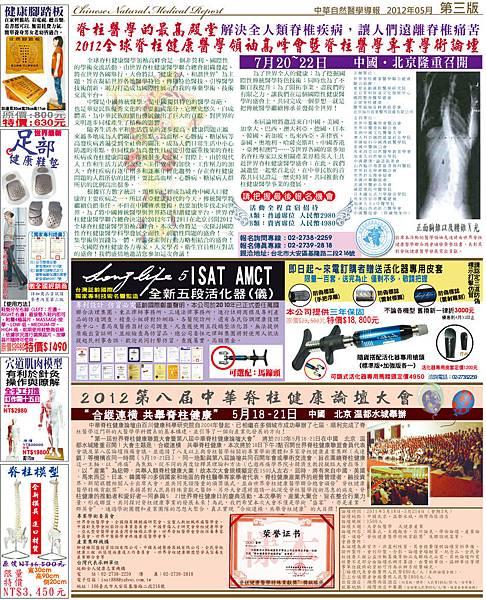 0502反面5月導報3