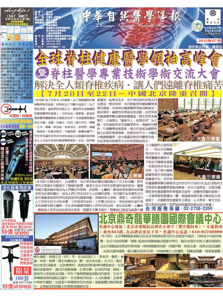 中華自然醫學導報 2012年07月刊