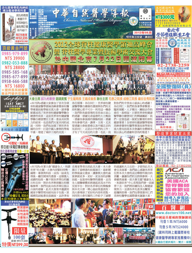 中華自然醫學導報 2012年08月刊