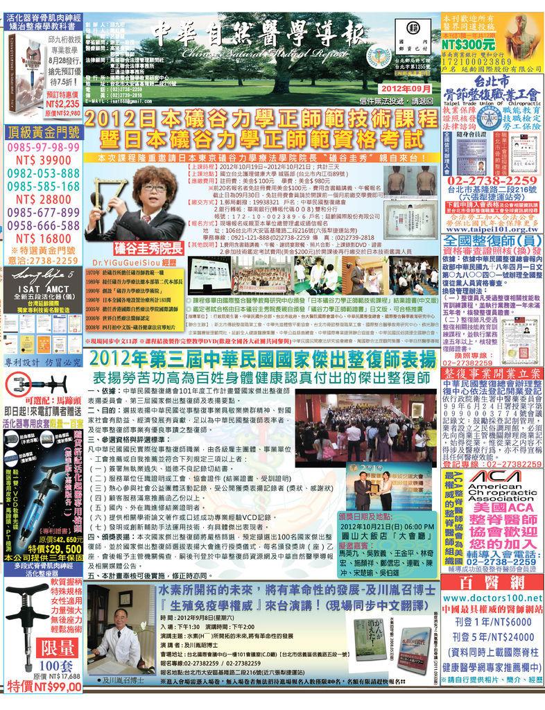 中華自然醫學導報 2012年09月刊