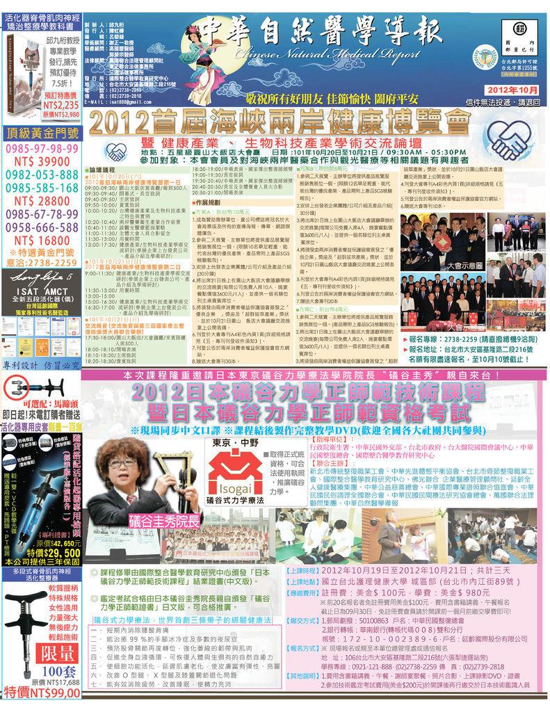 201210正面1