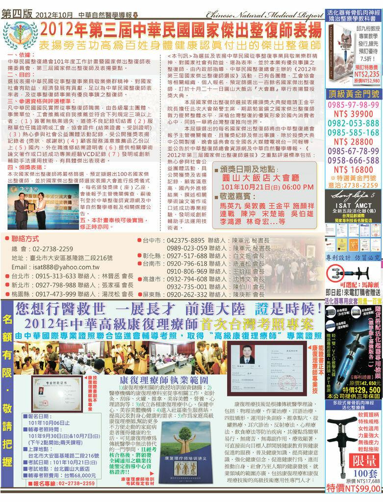 201210正面2