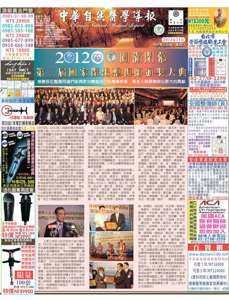 中華自然醫學導報 2012年11月刊
