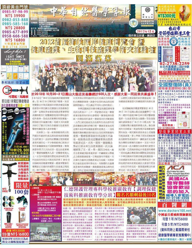 中華自然醫學導報 2012年12月刊