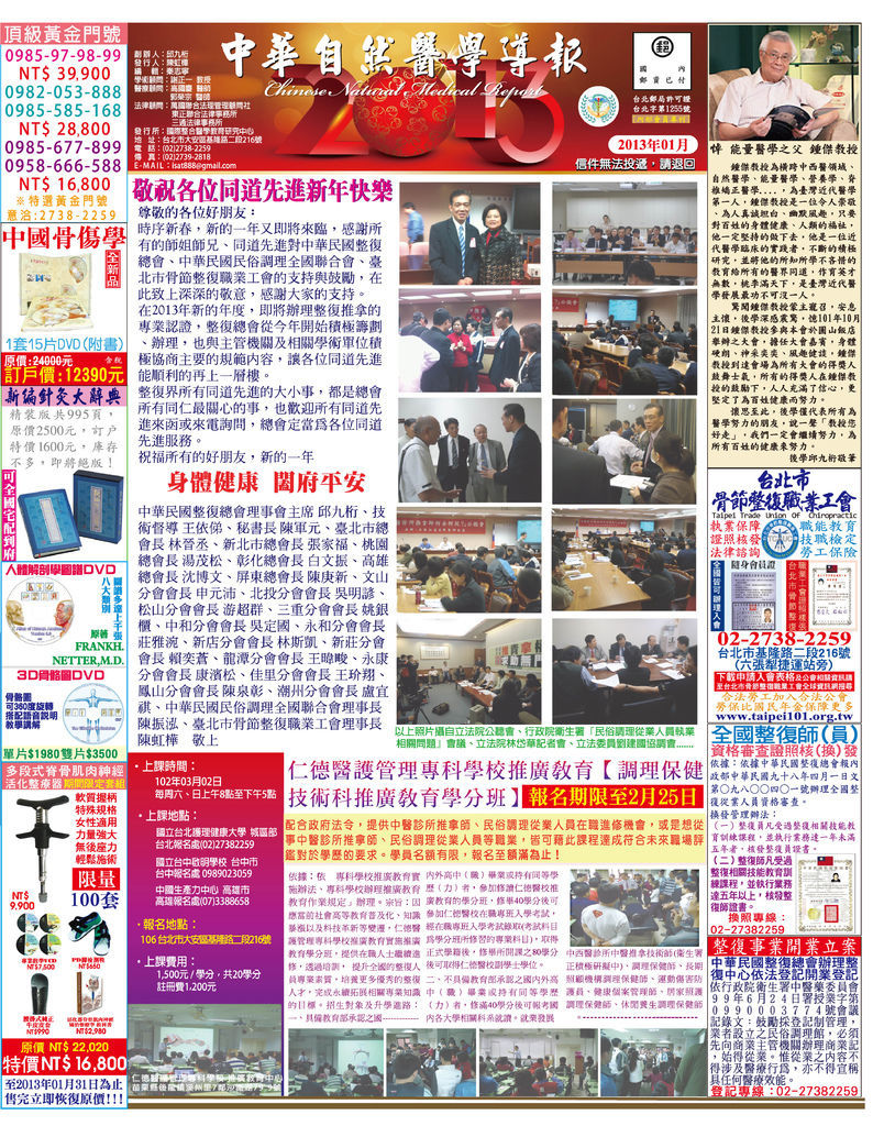 中華自然醫學導報 2013年01月刊