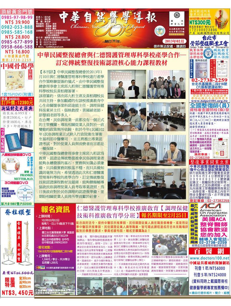 中華自然醫學導報 2013年02月刊