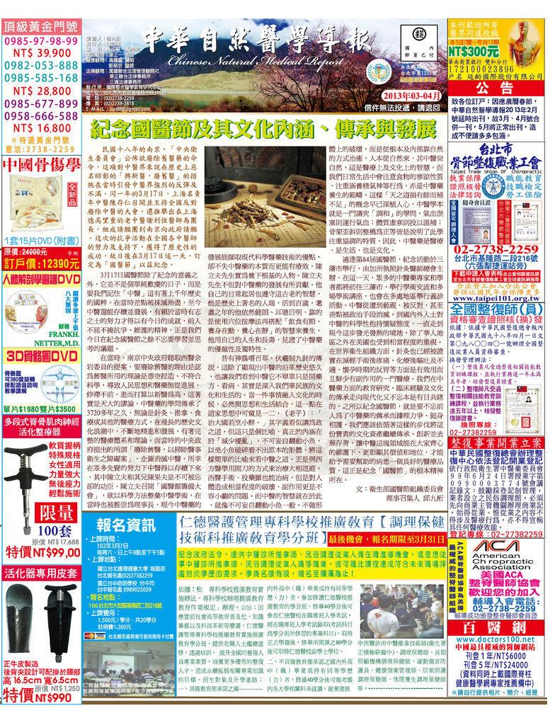 中華自然醫學導報 2013年0304月刊