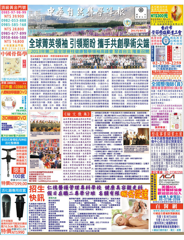 中華自然醫學導報 2013年05月刊