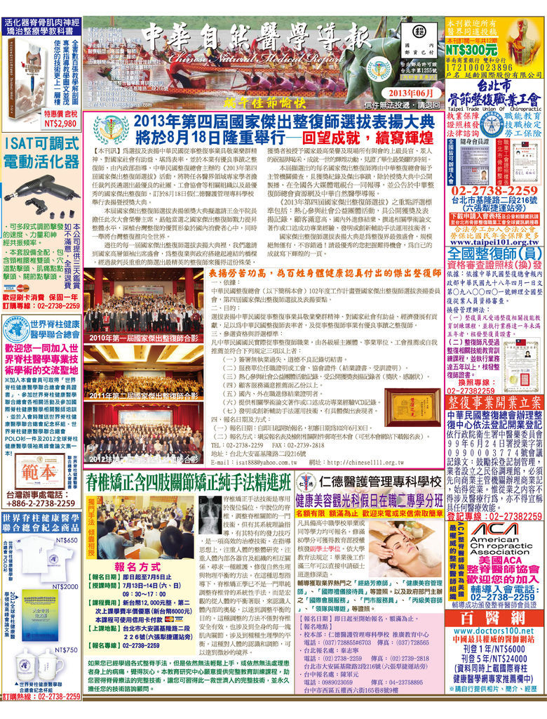 中華自然醫學導報 2013年06月刊