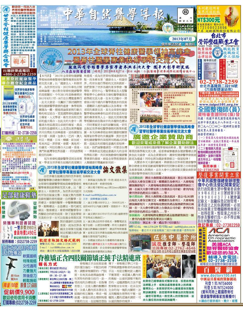 中華自然醫學導報 2013年07月刊