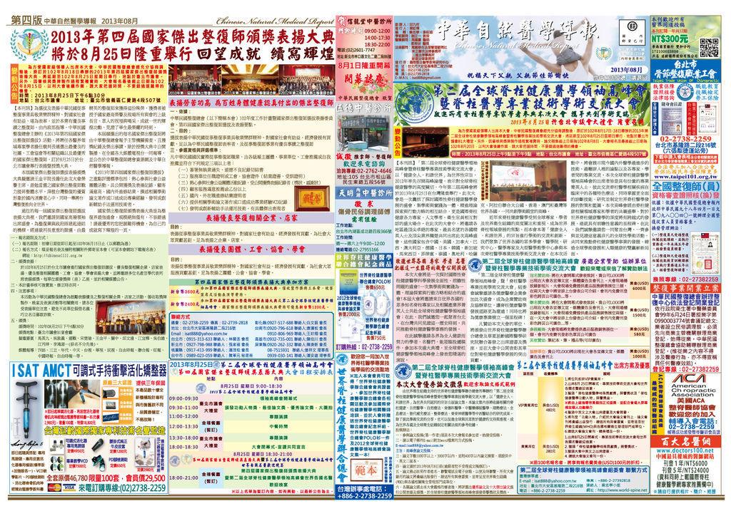 中華自然醫學導報 2013年08月刊