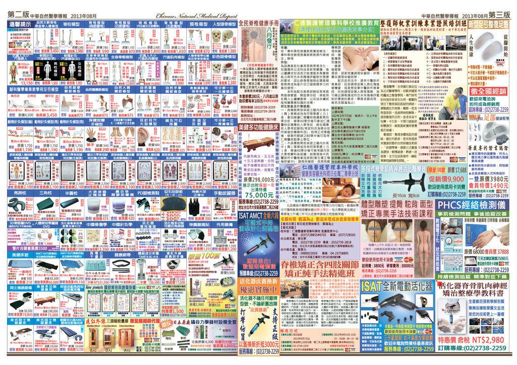 中華自然醫學導報 2013年08月刊反