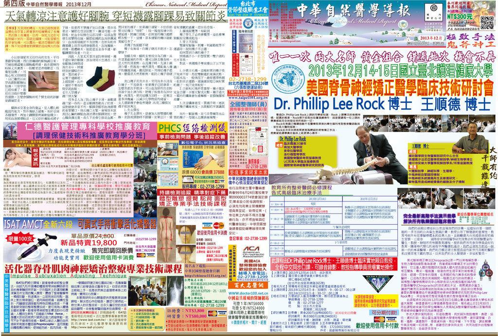 中華自然醫學導報12月刊