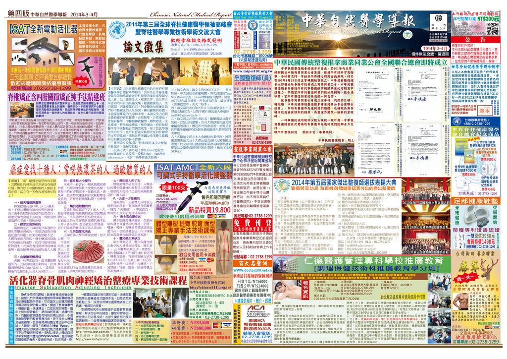 中華自然醫學導報103年3-4月