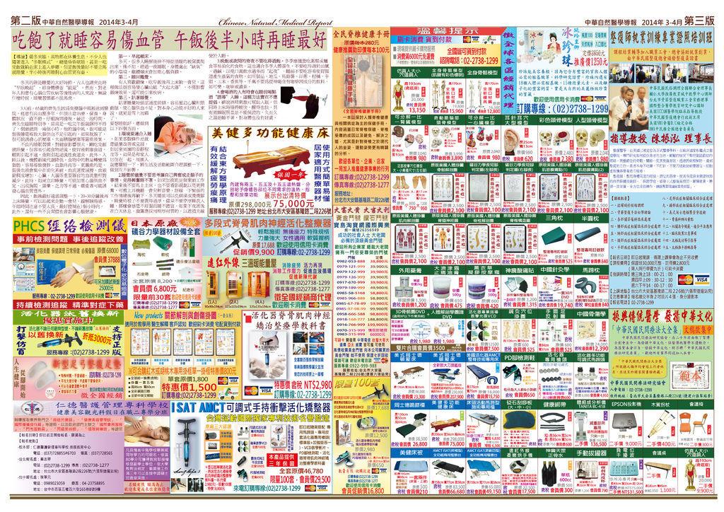 3-4月份報紙反面-01