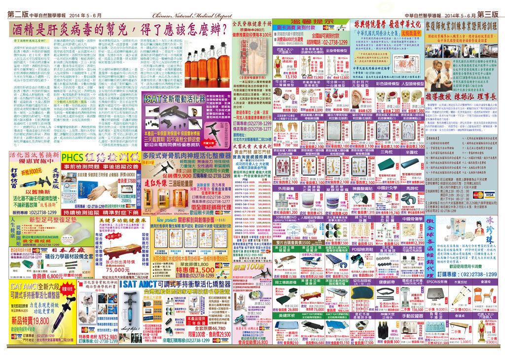 2014-5-6_反-01
