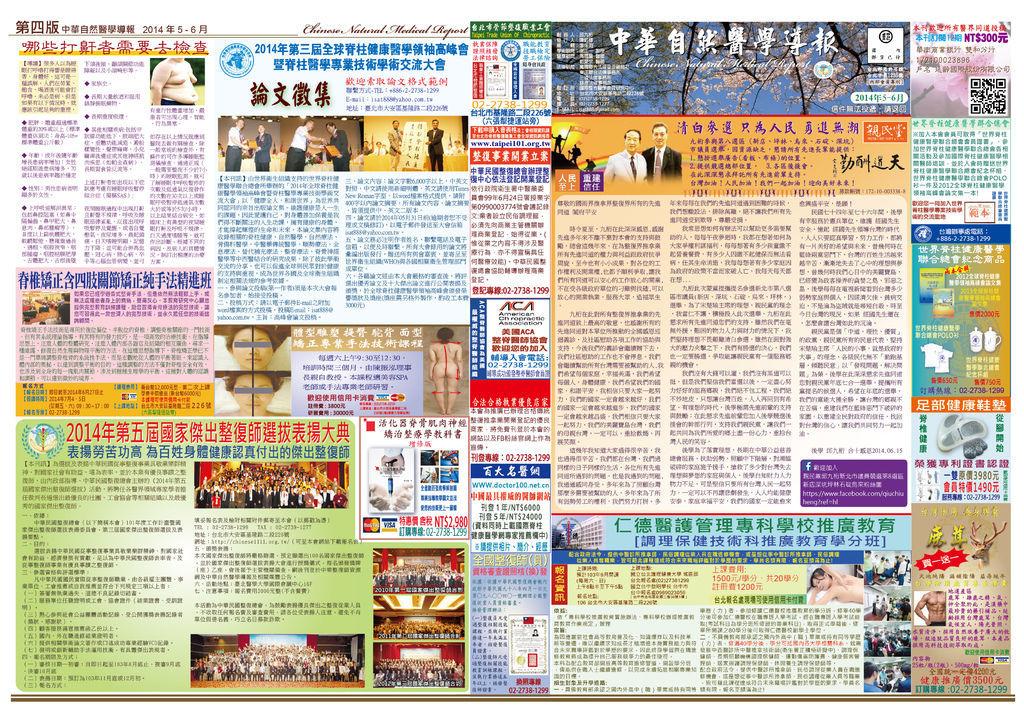 中華自然醫學導報2014年3-4月刊