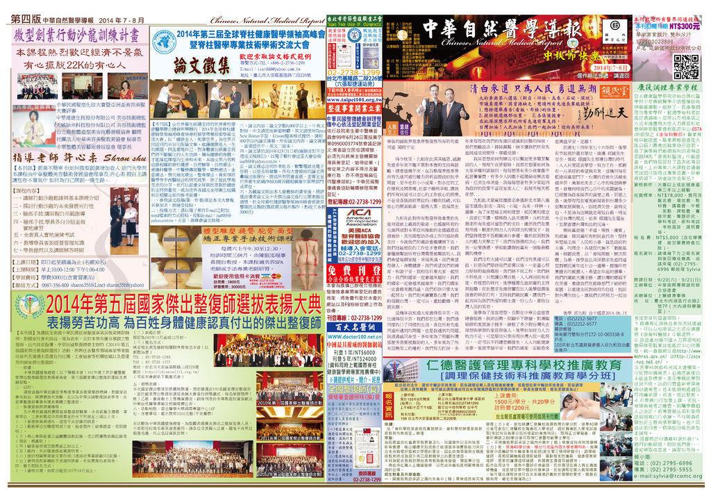中華自然醫學導報2014年7-8月刊