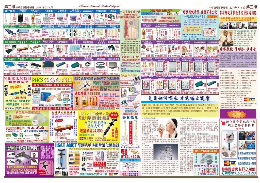 7-8月份報紙反面-01