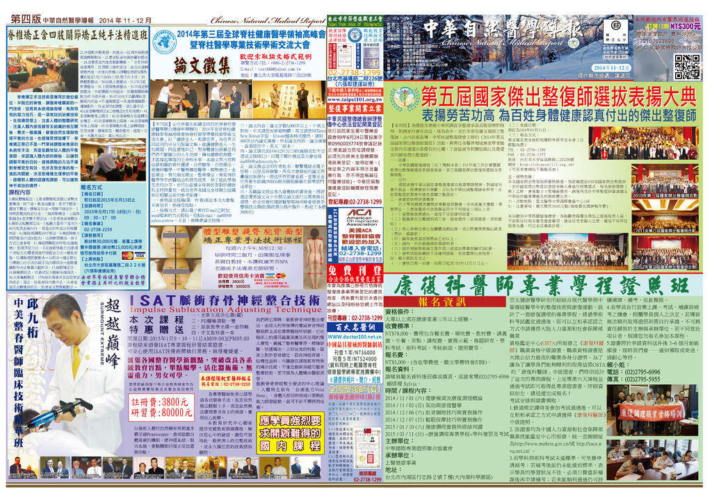 中華自然醫學導報2014年11-12月刊