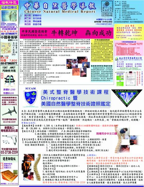 報紙1-1.jpg