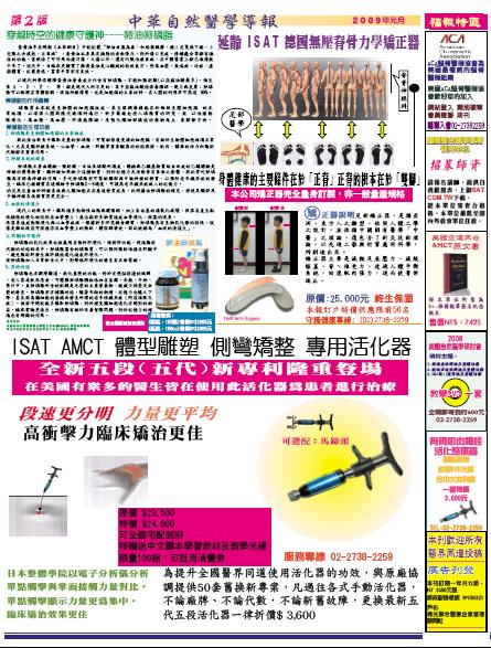 報紙1-2.jpg