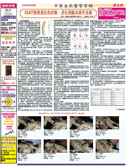 報紙1-3.jpg
